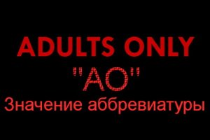 что значит Adults Only?
