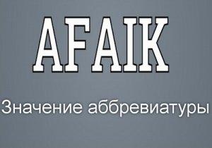 Что такое AFAIK?