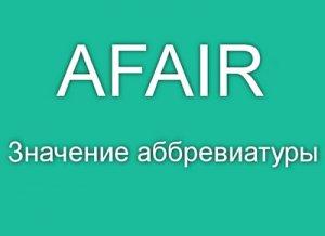 Что означает AFAIR?