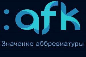 Что означает AFK, ОФК?