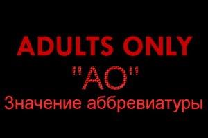 что означает аббревиатура АО
