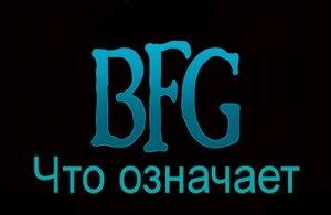 Что означает BFG?