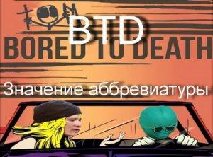 Что означает BTD?