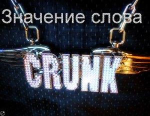 Что означает CRUNK?