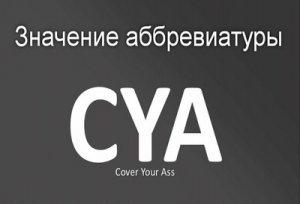 Что означает CYA?