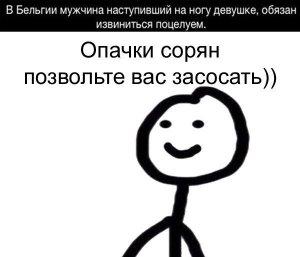 сорян мем картинки