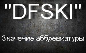 Что означает dfski?
