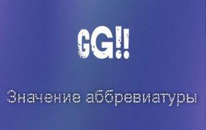 Что означает GG?