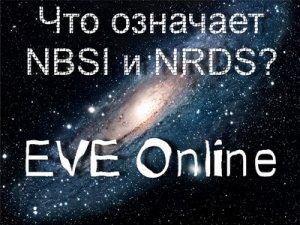 Что означает NBSI и NRDS?