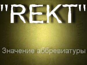 Что означает REKT?
