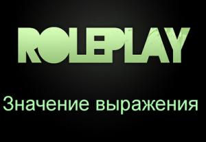 Что означает RP или Role Play?