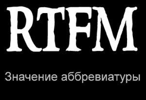 Что означает RTFM?