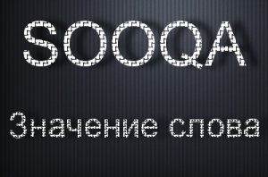 Что означает SOOQA?
