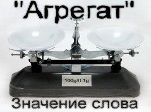 Что означает Агрегат?