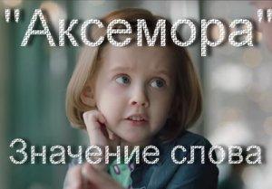 Что значит Аксемора?