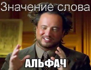 Что значит Альфач?
