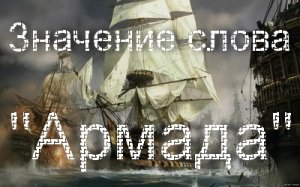 Что значит Армада?