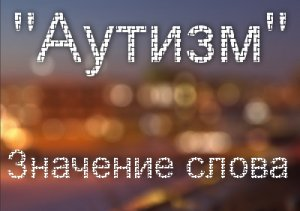 Что значит Аутизм?