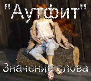 Что значит Аутфит?