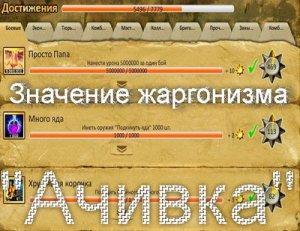Что значит Ачивка?