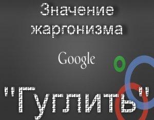 Что значит Гуглить?
