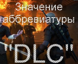 Что такое DLC, ДЛЦ, ДЛС?