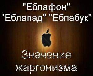 Еблофон, Еблопад, Еблобук это?