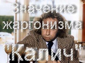 Кто такой Калич?