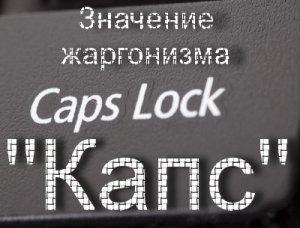 Что значит Капс?