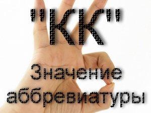 Что значит КК?