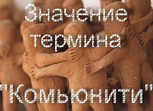 Что такое Комьюнити?