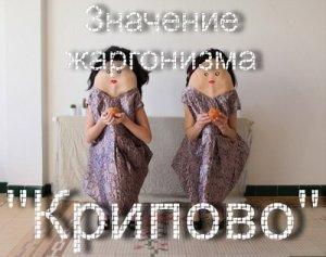 Что значит Крипово?