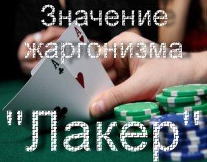 Что значит Лакер?