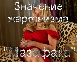 Что значит Мазафака, Мазафакер?