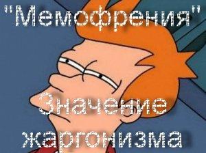 Что значит Мемофрения?
