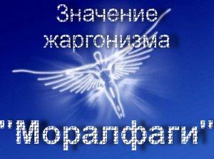 Что значит Моралфаг?