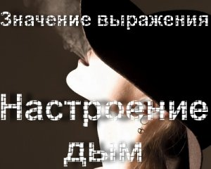 Что значит Настроение Дым?