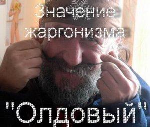 Что значит Олдовый?