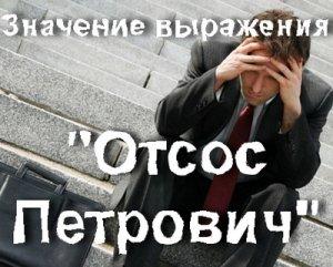 Что значит Отсос Петрович?