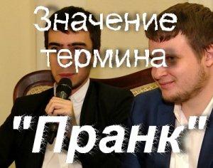 Что значит Пранк, Пранкер?