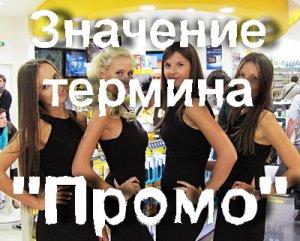 Что значит Промо?