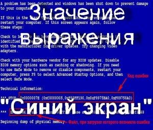 Что значит Синий экран?