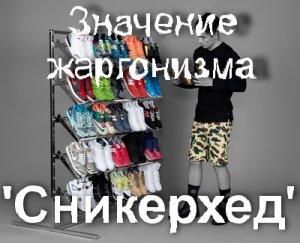 Сникерхед, Sneakerhead это?
