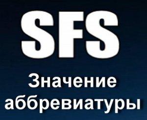 Что значит СФС, SFS?