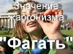 Что значит Фагать?