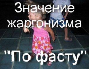 Что значит По фасту?