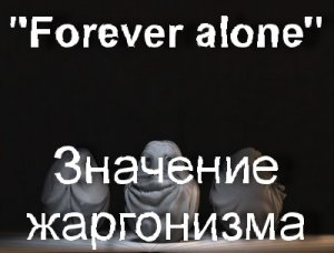 forever alone что значит