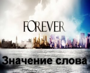 Форева, Forever Alone это?
