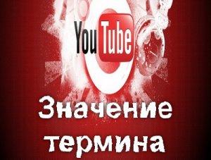 Что значит Ютуб, Youtube?