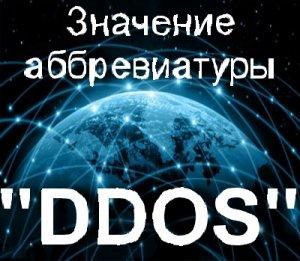 Что значит DDOS, ДУДОС?